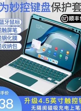 华为MatePad触控蓝牙键盘保护套带笔槽鼠标套装mate pad11平板电脑Matepadpro10.8寸pro12.6外壳10.4磁吸M6妙
