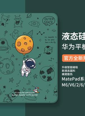 华为matepadpro保护套12.6英寸2021新款matepad 11平板10.4电脑10.8硅胶v6皮套pro全包m6防摔8.4壳荣耀7畅享2
