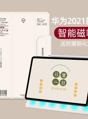【新机型】适用华为平板matepad11保护套2021款10.8寸智能磁吸双面夹日系超薄matepadpro12.6英寸三折简约壳