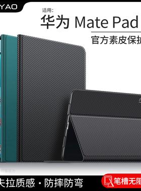 华为平板matepad11保护套带笔槽matepadpro保护壳10.8英寸皮套外壳12.6凯夫拉10.4电脑全包防摔por男款2021新