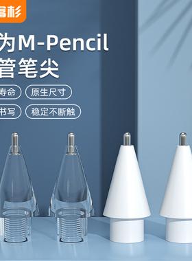 富杉华为mpencil2笔尖mpencil二代mpen2改造针管笔尖一代matepad11平板手写笔替换笔尖笔头套保护套2代适用于