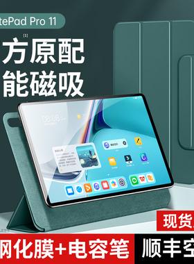 【官方原配】适用华为matepad11保护套matepadPro10.8寸平板皮套10.4全包保护壳12.6一体磁吸硅胶带笔槽键盘2