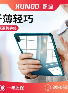 讯迪2021华为matepadpro保护套新款matepad11保护壳 12.6寸m6平板10.8英寸全包10.4电脑pro笔槽磁吸8.4高能版