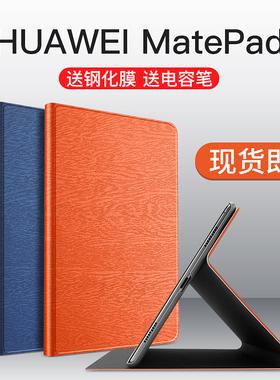 华为matepad保护套10.4英寸matepadpro平板pad11外壳m6电脑10.8畅享平板2皮10.1高能版12.6防摔m5青春版原装