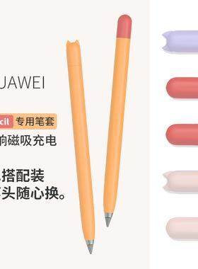 华为M-pencil2保护套Matepadpro笔套10.4寸笔尖12.6寸防丢10.8平板电脑配件手写触控荣耀v6笔袋硅胶壳mpencil