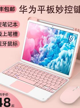 华为MatePadPro妙控蓝牙键盘保护套带笔槽m6触控板10.8英寸平板pro电脑荣耀V6磁吸10.4硅胶壳12.6一体2021