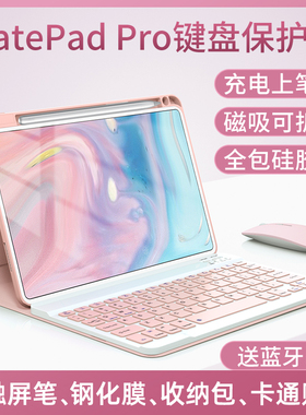 2021华为matepadpro蓝牙键盘保护套10.8带笔槽磁吸pro12.6英寸平板电脑鼠标套装皮套硅胶壳10.4一体7荣耀v6
