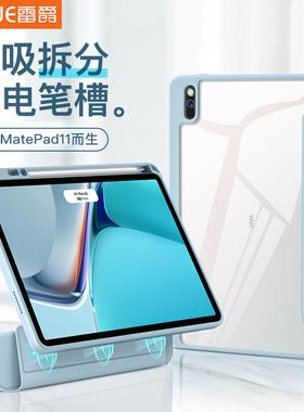 雷爵2021新款适用于华为MatePad11保护套带笔槽matepadpro10.8英寸壳全包10.4荣耀平板电脑V6透明12.6拆分套