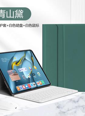 2021华为平板MatePad11键盘保护套matepad Pro 12.6无线蓝牙10.95英寸保护壳10•8鼠标电脑10.8商务套防摔壳