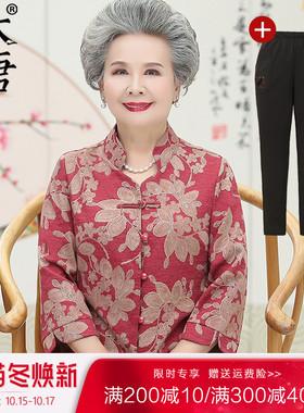 中老年人女奶奶春夏装唐装衬衫老人套装妈妈衣服婚宴喜庆洋气太太