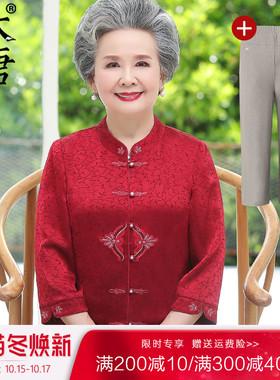 奶奶夏装女老年人过寿唐装生日70岁80老人大寿衣服喜庆90寿星礼物