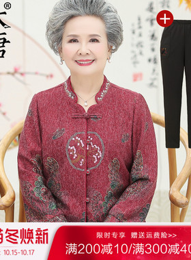 中老年人秋装女奶奶衬衫60岁70老人长袖上衣妈妈薄款外套婆婆唐装