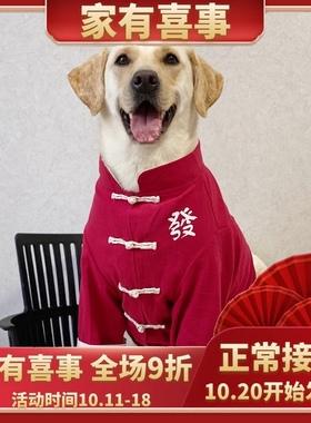 狗狗衣服大型犬中国风唐装衣服大狗衣服拉布拉多金毛薄款春秋衣服