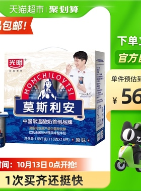 光明莫斯利安原味酸奶110g*18杯/整箱营养早餐学生酸牛奶