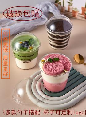 一次性木糠杯蛋糕慕斯杯子带盖酸奶布丁圣代双皮奶透明冰淇淋塑料