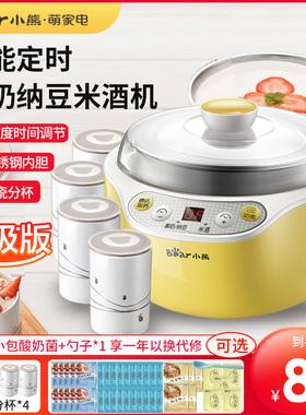小熊酸奶机定时全自动多功能家用小型自制米酒纳豆机发酵机带分杯