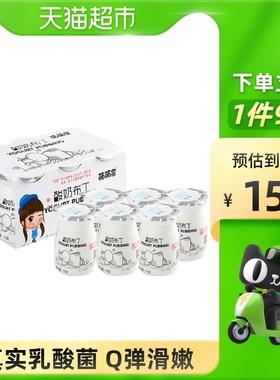 萌萌星儿童乳酸菌含乳型酸奶布丁75g*6杯休闲网红糖果冻零食小吃
