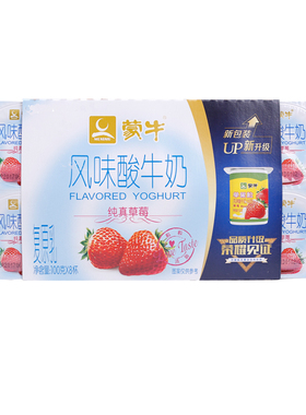 蒙牛草莓风味酸牛奶100克*8杯/组酸奶清凉低温锁鲜搭配发酵