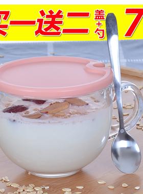 早餐杯牛奶杯燕麦杯家用麦片杯带盖勺大容量玻璃水杯酸奶杯咖啡杯
