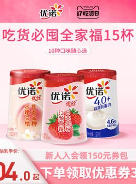 yoplait优诺法式优丝低温乳酸菌酸奶蛋白营养果粒生牛乳 15杯整箱