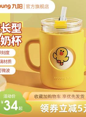 九阳儿童牛奶杯防摔刻度杯吸管杯宝宝喝专用杯燕麦杯酸奶喝奶杯子