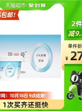 简爱0%蔗糖原味酸奶135g×4杯