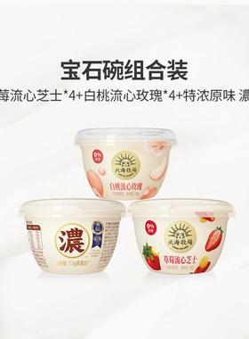 北海牧场宝石碗组合装低温酸奶浓厚三种口味140g*12杯无添加蔗糖