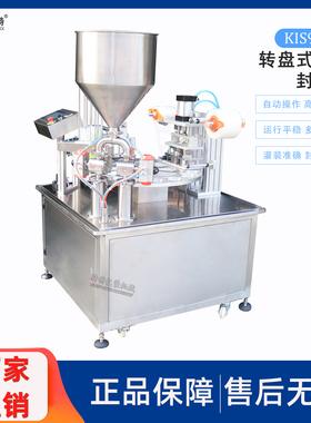商用酸奶灌装封装机片膜封口机全自动转盘封杯机果汁灌装封口机