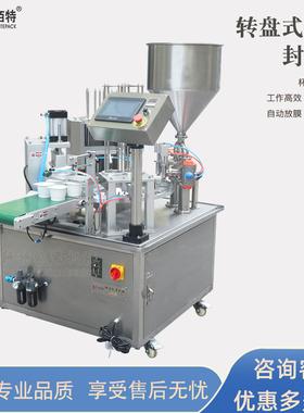 全自动酸奶果汁牛奶转盘式灌装封装机液体封杯机商用封口机