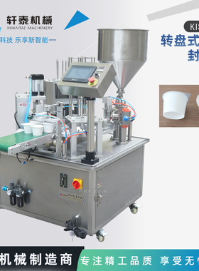 厂家商用全自动转盘式塑料杯酸奶膏液体灌装封杯机铝箔片膜封口机
