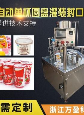 厂家直销 全自动灌装封口机 酸奶,豆浆纸杯酱料奶茶果冻封杯机