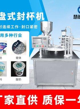 厂家直销新式酸奶果冻酱料杯封口机 气动转盘式全自动灌装封杯机