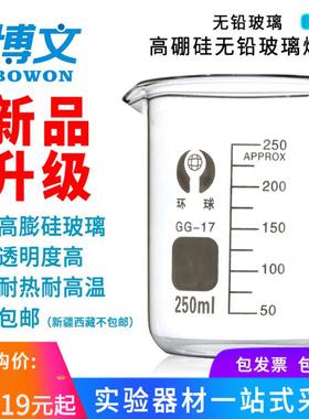 环球玻璃烧杯实验器材耐高温实验室用化学刻度带把带柄三角锥形低型高型烧杯50/100/250/500/1000/2000ml量杯