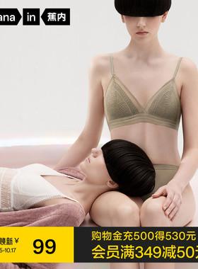 蕉内蕾丝内衣女303A无钢圈法式美背性感文胸显胸小薄款女士三角杯