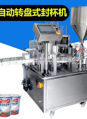 全自动转盘式封杯机灌装铝箔奶茶饮料封口机酸奶杯装食品机械商用