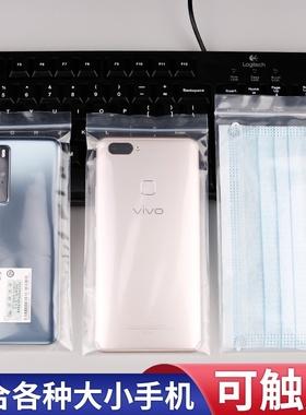 手机自封袋防尘防水一次性透明保护袋塑料密封袋子口罩加厚封口袋