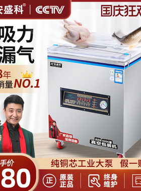安盛科真空机食品包装机全自动大型商用干湿抽空机密封打包封口机