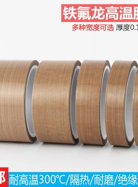 铁氟龙高温胶带 隔热耐磨绝缘耐高温防烫布真空封口机 特氟龙胶布