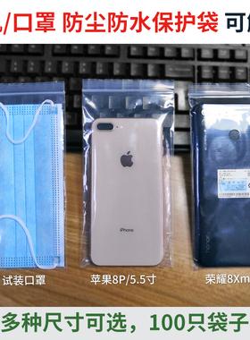 加厚10*20透明自封袋密封口袋子食品塑料袋手机保护防尘袋 可触屏