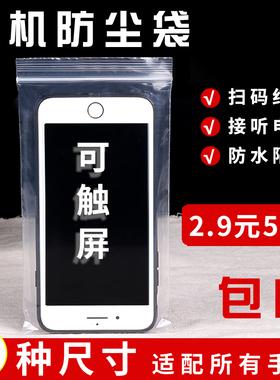 加厚透明防水防尘密封保护套一次性手机自封口塑料包装袋子可触屏