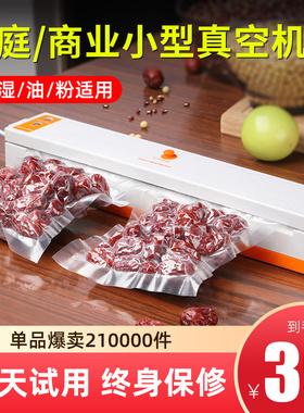 真空机包装机家用食品密封包机打包袋压缩塑封机小型抽真空封口机