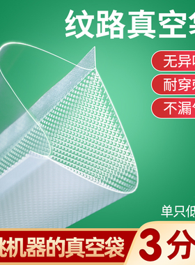 家用网纹路真空食品袋压缩袋阿胶糕抽气塑封包装袋封口机保鲜袋子