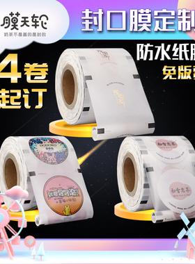 奶茶封口膜定制logo纸塑两用奶茶店订做纸膜封口机封杯膜磨砂商用