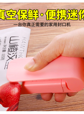 日本迷你便携封口机小型家用塑料袋封口器零食热密封器抽真空神器