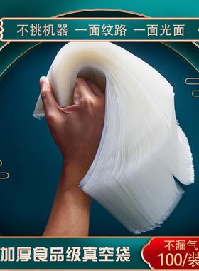 网纹路真空食品包装袋抽气密封口机家用阿胶糕压缩透明塑封卷袋子