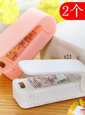 2个迷你便携封口机零食袋手压式电热密封器小型家用塑料袋封口器