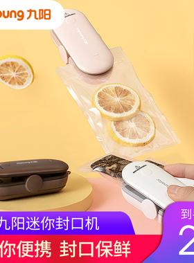九阳封口机真空食品包装机小型家用塑封机迷你手压式零食封口神器