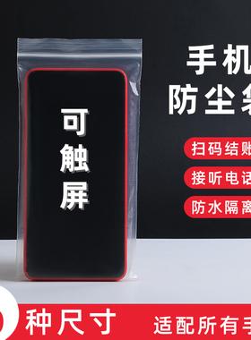 手机防水袋可触屏游泳防尘密封保护套一次性手机自封口塑料包装袋