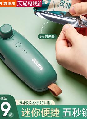 苏泊尔封口机小型家用迷你封口器手压式零食塑封食品密封神器充电