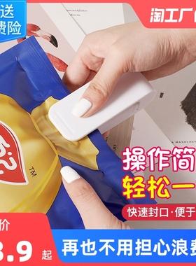 迷你零食封口机小型家用封袋器便携式手压式热封机塑料袋封口器